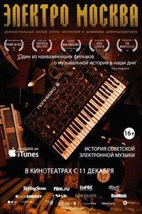 Електро Москва (2013)