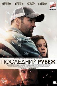 Останній рубіж (2013)