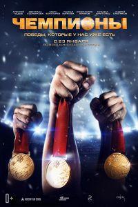 Чемпіони (2014)