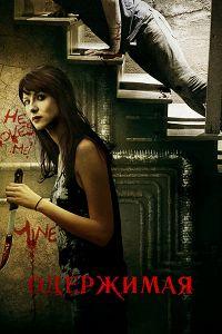Одержима (2013)