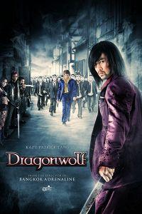 Дракон-вовк (2013)