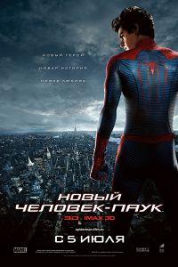Нова Людина-Павук  (2012)