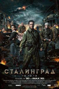 Сталінград (2013)