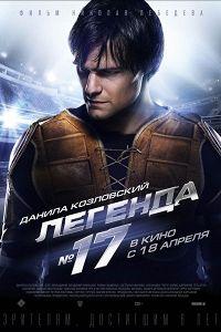 Легенда №17 (2013)