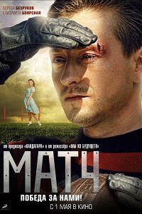 Матч (2012)