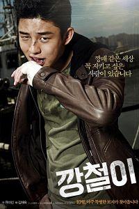 Залізний (2013)