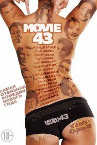 Муві 43 (2013)