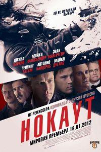 Нокаут (2012)