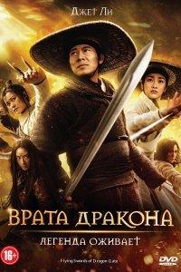 Летючі мечі брами драконів (2011)