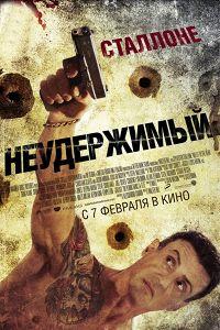 Нестримний (2013)