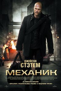 Механік (2011)