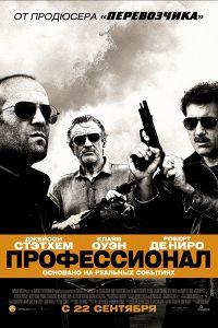 Професіонал (2011)