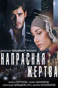 Марна жертва (2014)