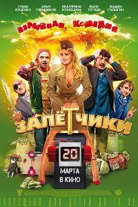Зальотчики (2014)