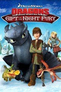 Дракони: Подарунок Нічної Люті (2011)