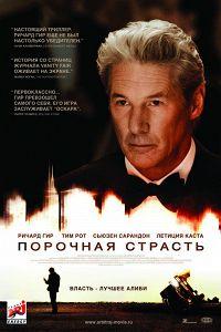 Порочна пристрасть (2012)