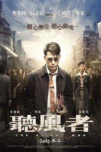 Тиха війна (2012)
