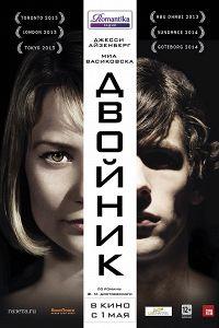 Двійник (2013)