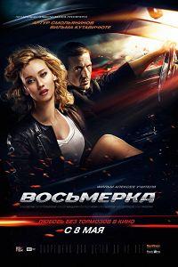 Вісімка (2014)
