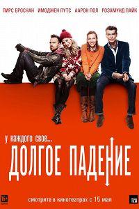 Довге падіння (2014)