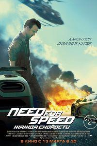 Need for Speed. Жага швидкості (2014)