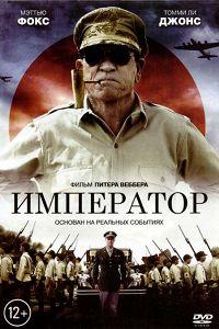 Імператор (2012)