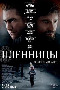 Полонянки (2013)