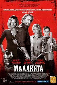 Малавіта (2013)