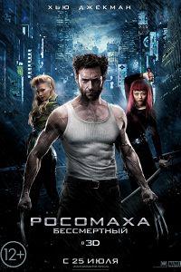 Росомаха (2013)