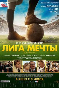 Ліга мрії (2014)