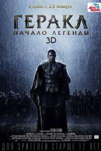 Геракл. Народження легенди (2014)
