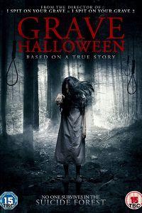 Могильний Хеллоуїн (2013)