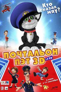 Листоноша Пет (2014)