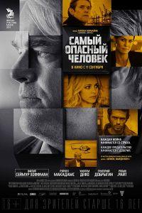 Наднебезпечний (2014)