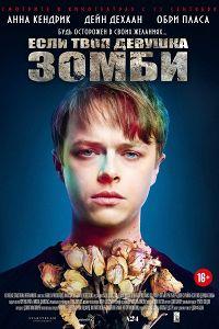 Якщо твоя дівчина - зомбі (2014)