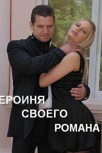 Героїня свого роману (2008)