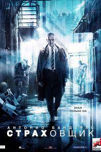 Страховик (2014)