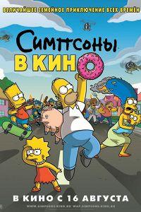 Сімпсони у кіно (2007)