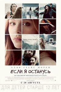 Якщо я залишуся (2014)