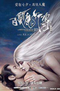 Білява наречена з Місячного Королівства (2014)