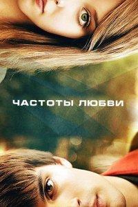 Частоти (2013)