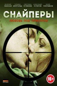 Снайпери: Любов під прицілом (2012)