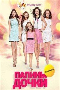 Татусеві дочки. Супернаречені (2012)