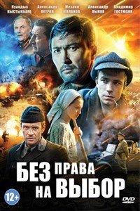 Без права на вибір (2013)