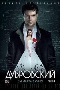 Дубровський (2014)
