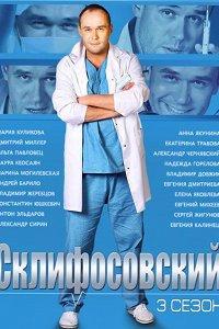 Скліфосовський (3 сезон)