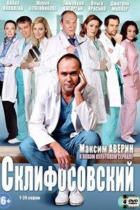 Скліфосовський (1 сезон)