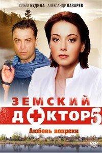 Земський доктор. Любов всупереч (5 сезон)