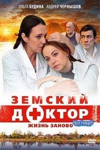 Земський доктор. Життя заново (3 сезон)