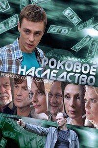 Фатальна спадщина (2014)